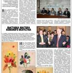 Газета Новости Монголии №43