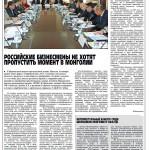 Газета Новости Монголии №44