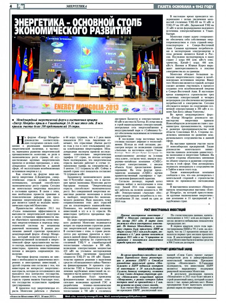 Статья в газете Новости Монголии 1
