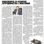 Статья в газете Новости Монголии 2