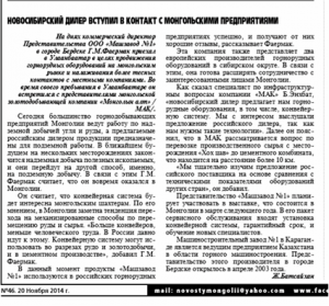 газета Новости Монголии