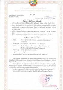 Лицензия от Министерства Лаоса