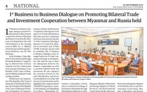 В2В Myanmar